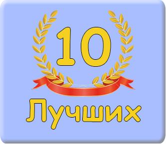 10 лучших мультиков