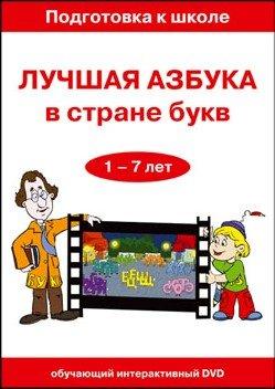 Скачать мультфильм