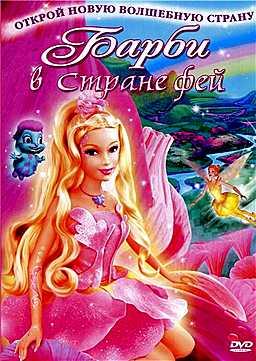 Барби в стране фей barbie fairytopia скачать