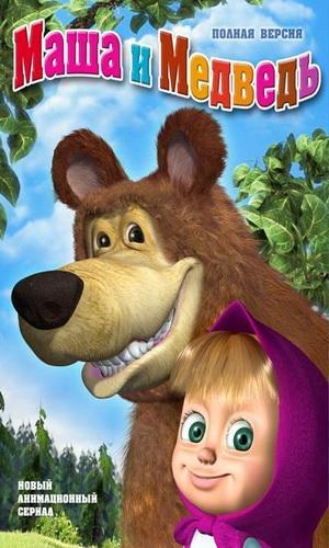 Скачать мультфильм Маша и Медведь все серии